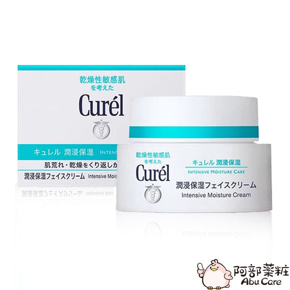 Curel Intensive Moisture Cream深層高效保濕面霜 40g