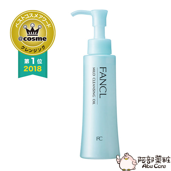 FANCL Mild Cleansing Oil 卸妝油