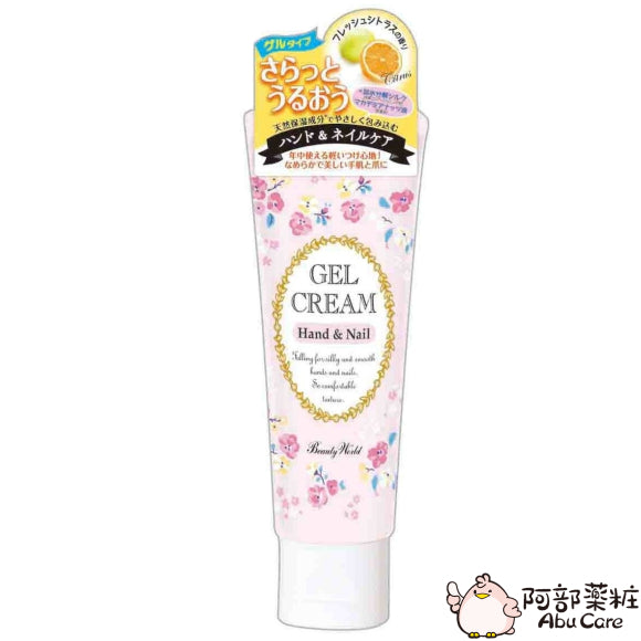 Beauty World Gel Cream保濕潤手及指甲霜 70g