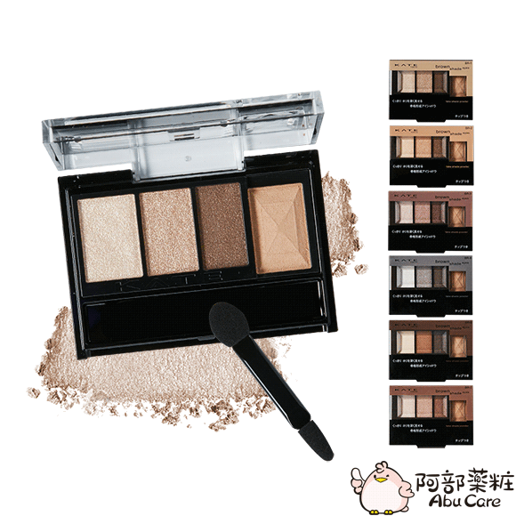 KATE Brown Shade Eyes骨幹重塑3+1眼影 (6色)