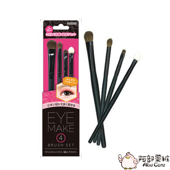 Lucky Trendy Eye Make Brush Set 眼部化妝刷套裝