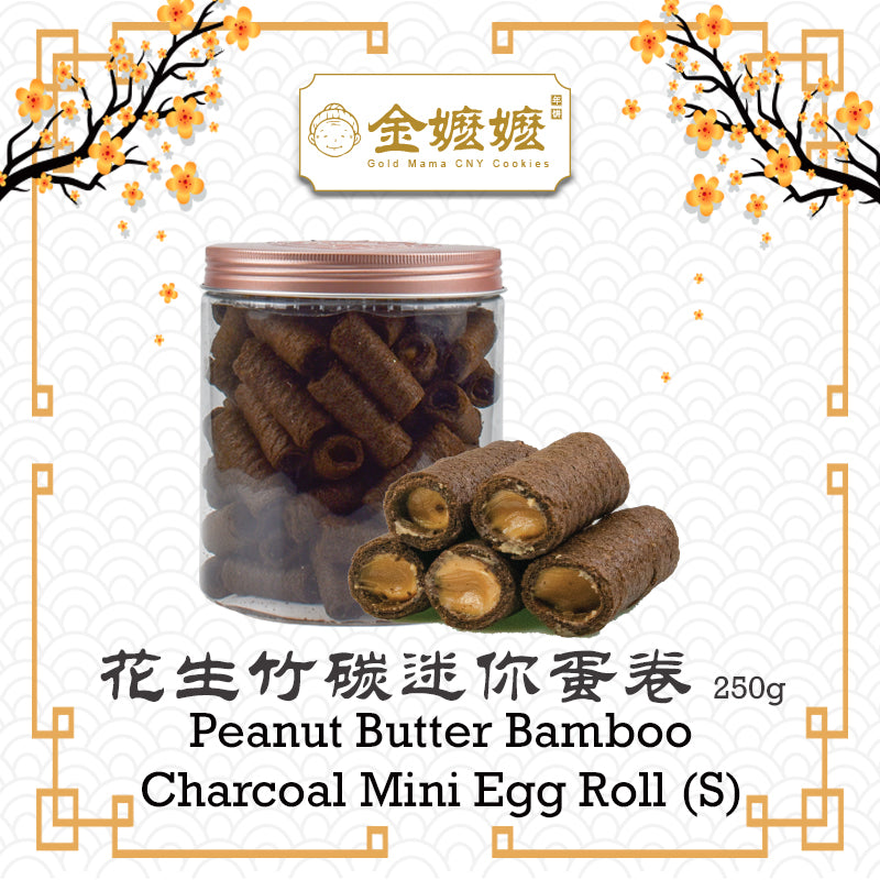 花生竹碳迷你蛋卷 Peanut Butter Bamboo Charcoal Mini Egg Roll 250g (S)