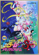 Lade das Bild in den Galerie-Viewer, Pretty Soldier Sailormoon SuperS - The Movie