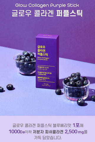 GLOW Collagen Purple Jelly Stick (Blueberry Flavor)