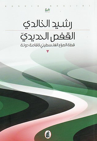 القفص الحديدي (The Iron Cage: The Story of the Palestinian Struggle for Statehood) by Rashid Khalidi