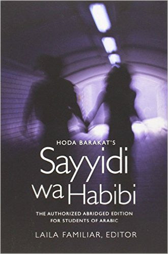 Hoda Barakat's Sayyidi wa Habibi: The Authorized Abridged Edition for Students of Arabic Abridged Edition Edition by Hoda Barakat
