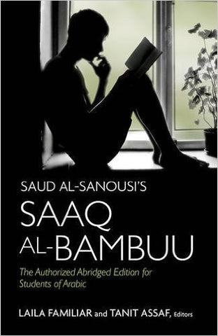 Saud al-Sanousi's Saaq al-Bambuu: The Authorized Abridged Edition for Students of Arabic by Laila Familiar