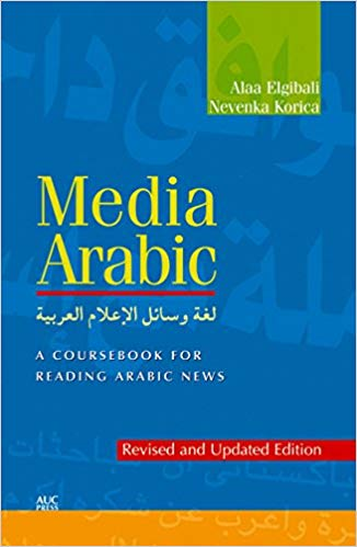 Media Arabic: A Coursebook for Reading Arabic News (Revised and Updated Edition) by Alaa Elgibali and Nevenka Korica