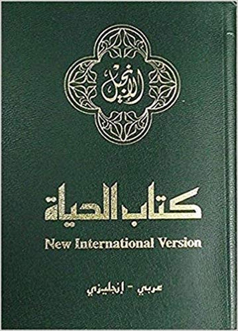 New Testament (Bilingual - New Arabic Version and New International Version)
