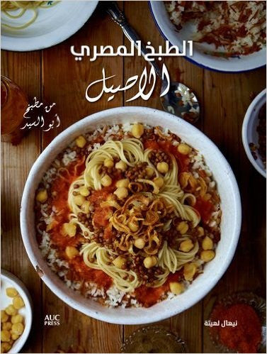 Authentic Egyptian Cooking [Arabic]: From the Table of Abou El Sid by Nehal Leheta