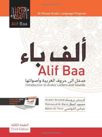 Alif Baa: Introduction to Arabic Letters and Sounds (Third Edition) [With DVD] by Kristen Brustad, Mahmoud Al-Batal, and Abbas Al-Tonsi