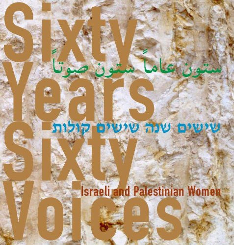 Sixty Years, Sixty Voices: Israeli & Palestinian Women by Patricia Smith Melton