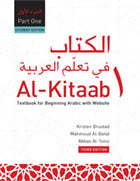 Al-Kitaab Part One, Third Edition Bundle: Book + DVD + Website Access Card by Kristen Brustad, Mahmoud Al-Batal and Abbas Al-Tonsi