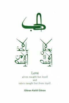 Al-Hobb (Love) Card