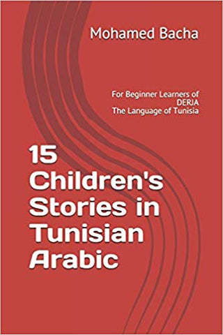 15 Children's Stories in Tunisian Arabic: For Beginner Learners of DERJA The Language of Tunisia