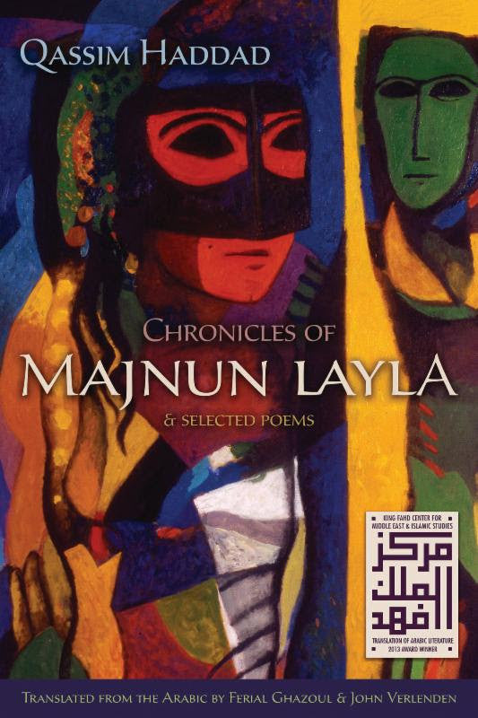 Chronicles of Majnun Layla and Selected Poems by Qassim Haddad