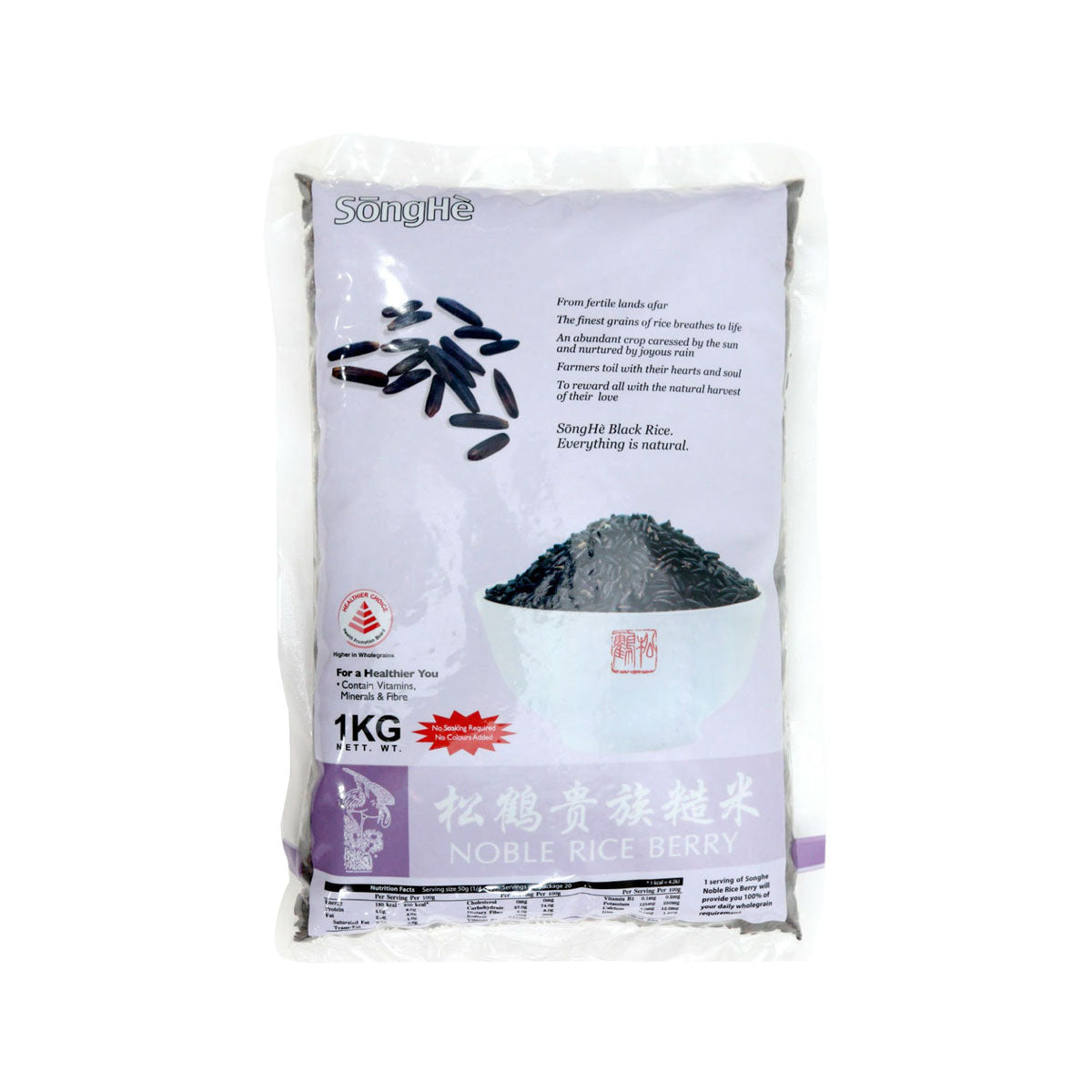 SongHe Noble Rice Berry (1kg)