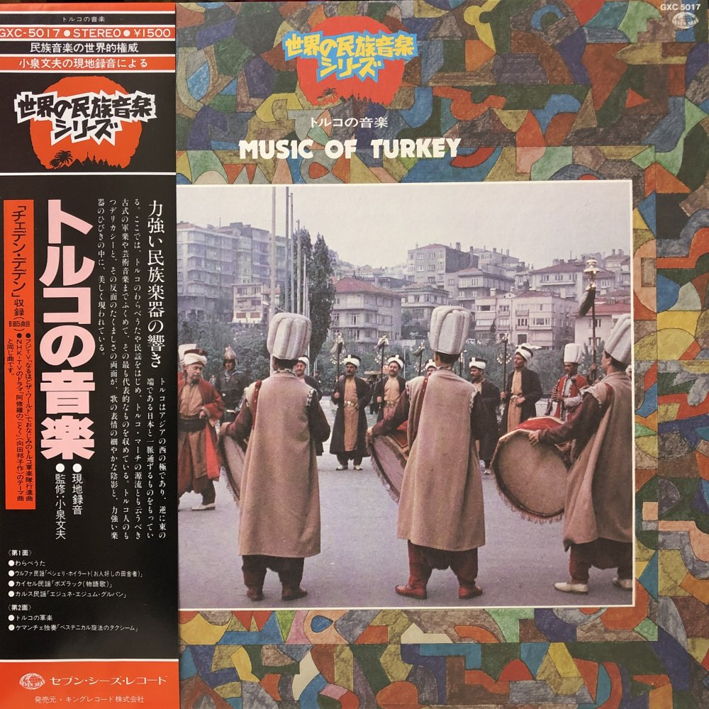 "V.A. ""Music of Turkey"""