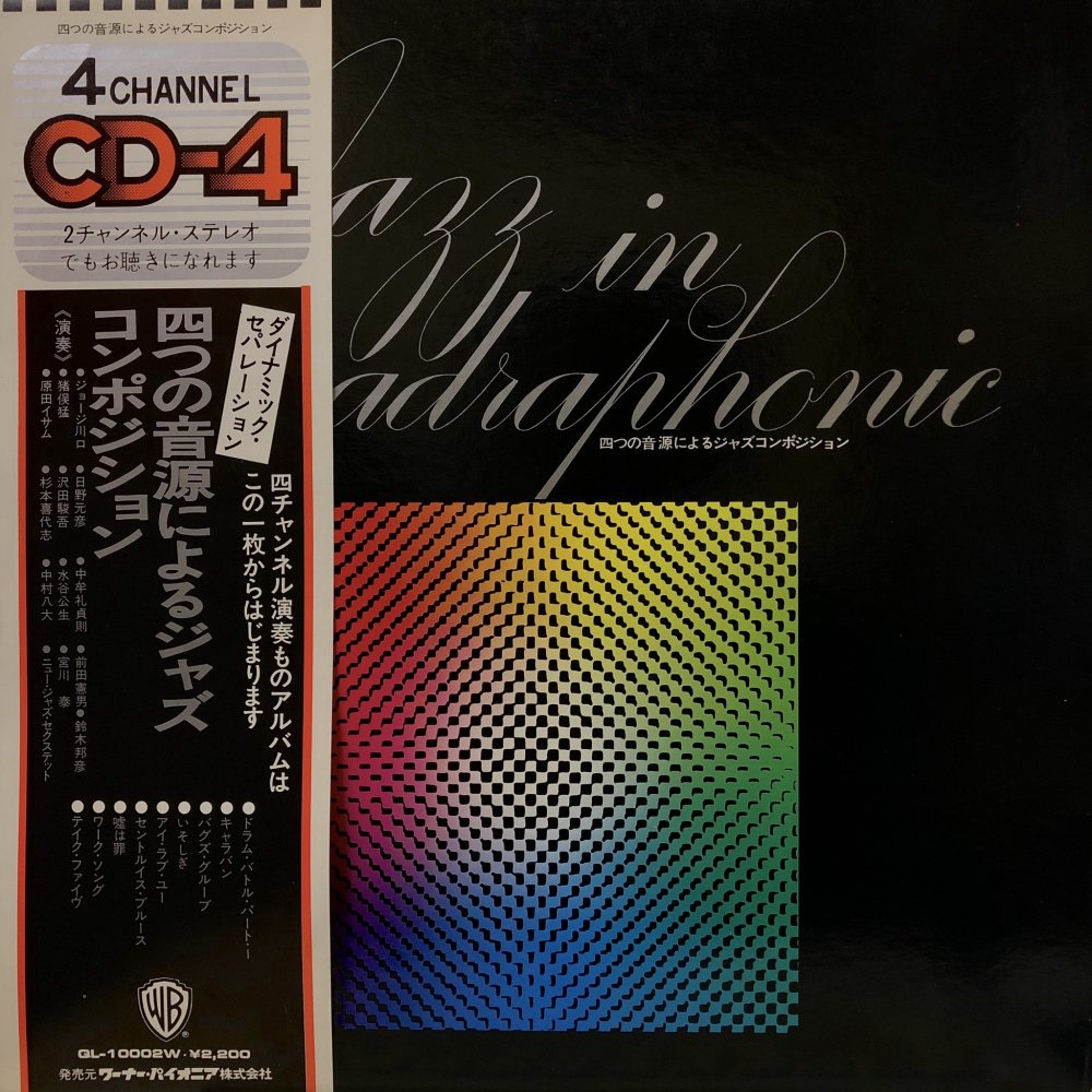 "V.A. ""Jazz in Quadraphonic"""