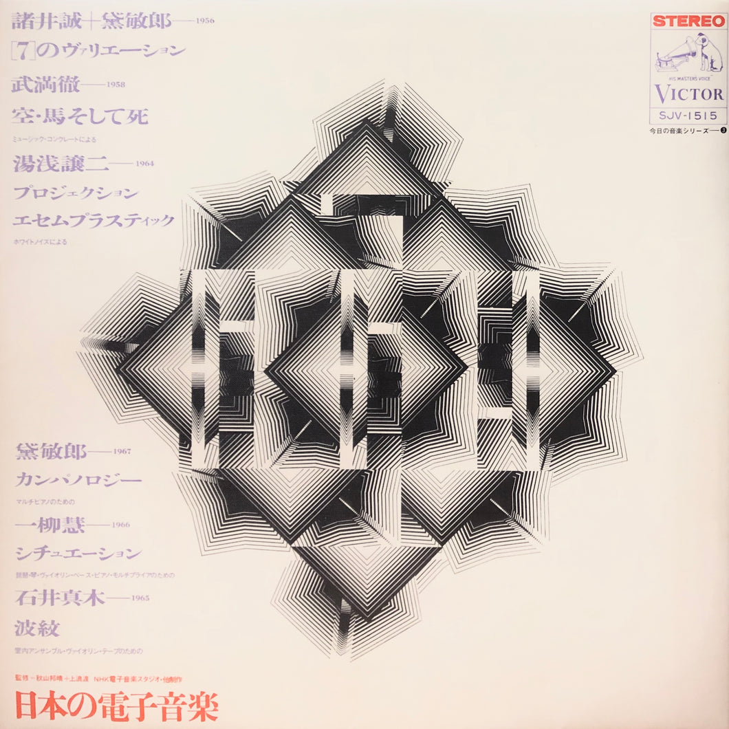 "V.A. ""Experimental Music of Japan"""