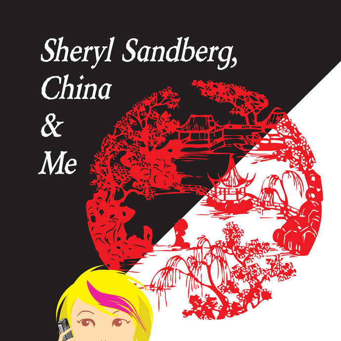 Sheryl Sandberg, China & Me — A Real Life Lean In Story