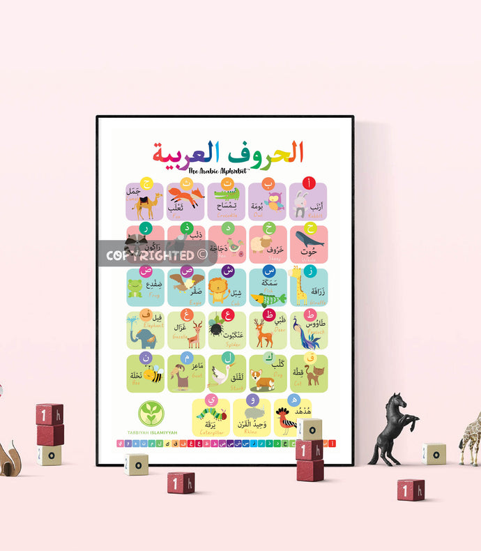 Arabic Animal Poster (Digital Poster)