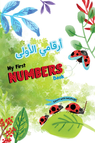 My first numbers book in arabic and english