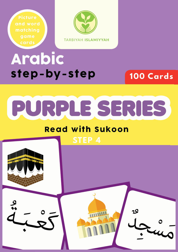 Step 4: Purple Series Montessori-Inspired Arabic Reading Pack (Digital Download)