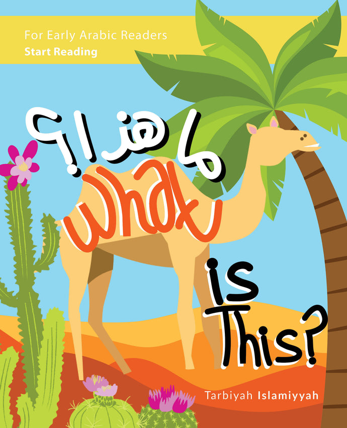 What is This? ما هذا؟ - Early Arabic Readers Children's Book