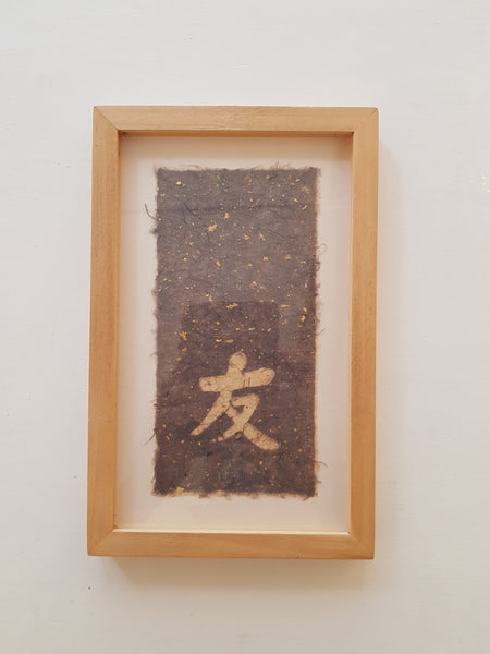 Chinese markings on felt by unknown maker