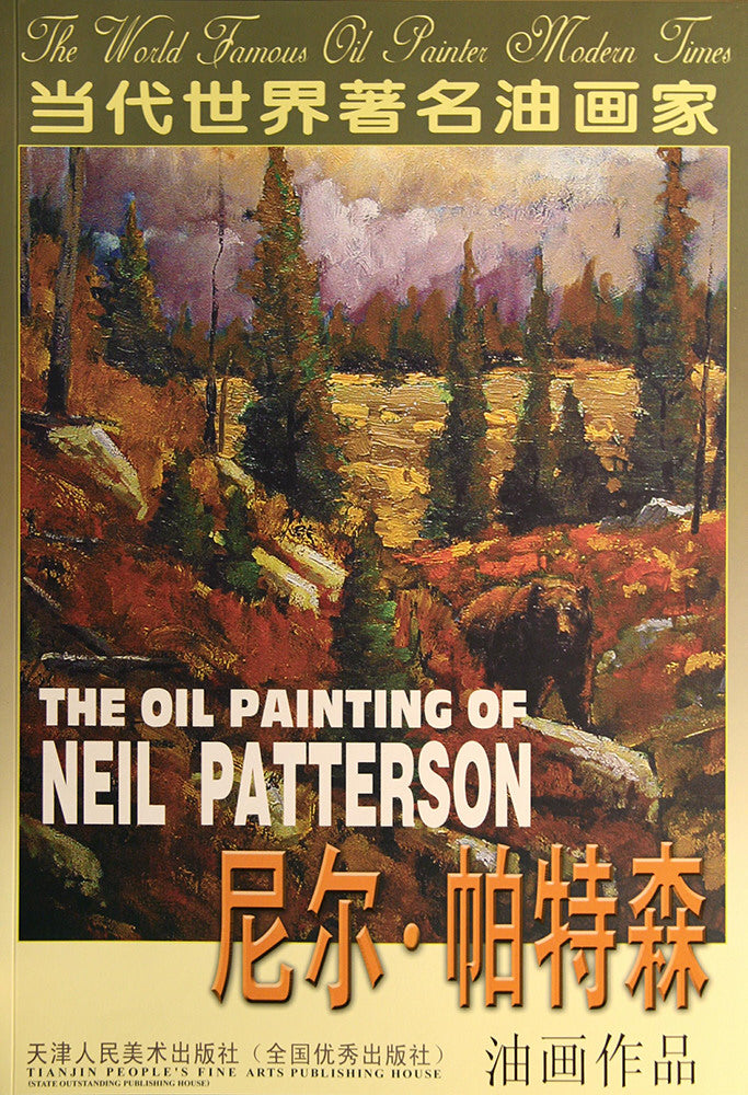 Neil Patterson artwork 'THE OIL PAINTING OF NEIL PATTERSON, 2008 (65 PAGES)' available at Canada House Gallery - Banff, Alberta