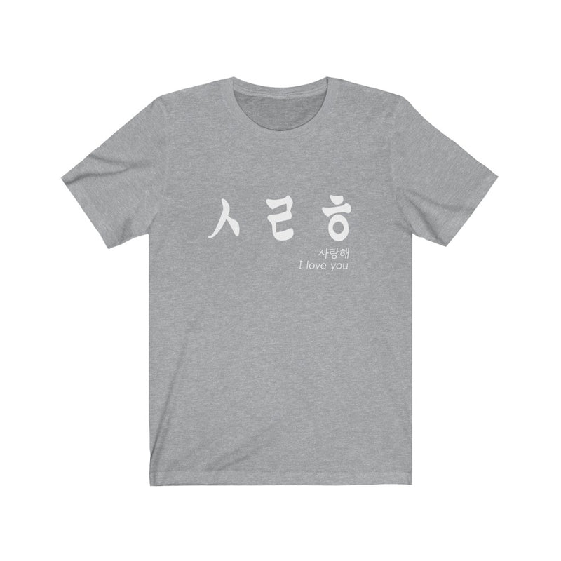 I love you Korean Character T shirt - Unisex Jersey Short Sleeve Tee