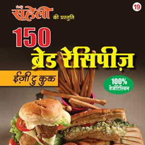 Meri Saheli Bread Recipe Book - SAH0009