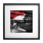 Bidelan - Ready Framed Print