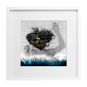 Sea - Ready Framed Print