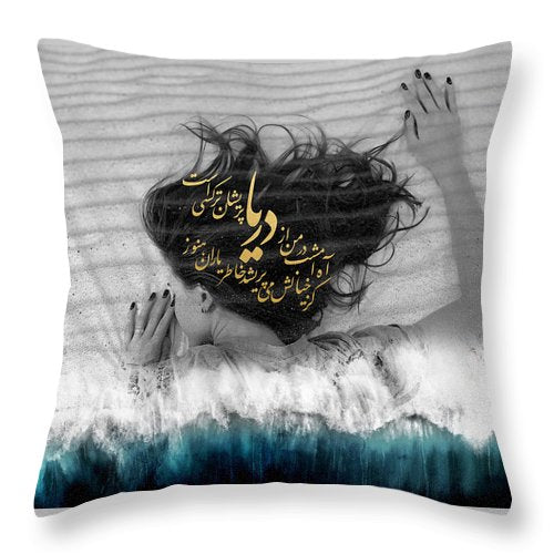 Sea - Throw Pillow