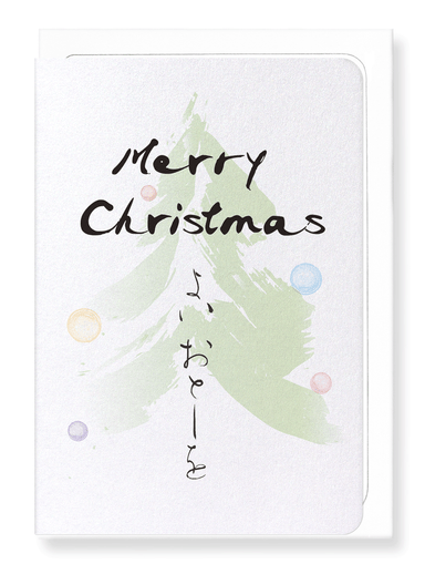Ezen Designs - Happy new year in japanese - Greeting Card - Front