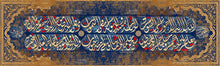 Load image into Gallery viewer, Ayat Al-Kursi آية الكرسي