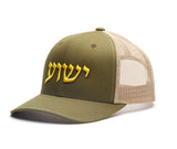 2017 Yeshua Trucker Hat