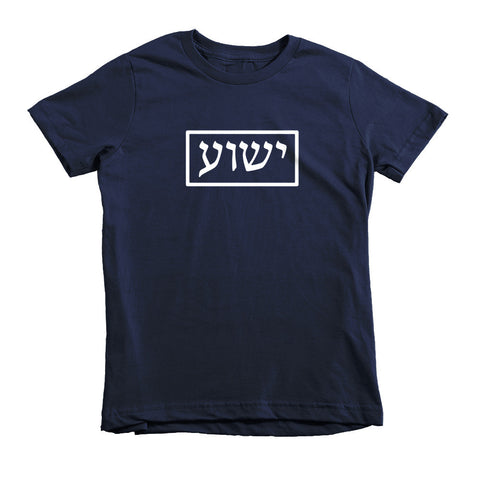 Original Yeshua Shirt for Kids