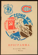 1990 Russian CCCP Hockey Program Montreal Canadiens Training Camp Games Moscow