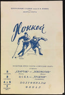 1969 Russian Hockey League Playoff Program Spartak Dynamo Locomotive Rosters