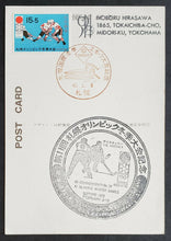 Load image into Gallery viewer, 1972 Sapporo XI Winter Olympic Games First Day Cover Postcard - Hockey Stamp VTG