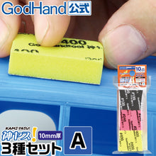 Load image into Gallery viewer, GodHand - Kamiyasu-Sanding Stick 10mm-Assortment Set A