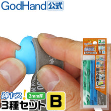 Load image into Gallery viewer, GodHand - Sanding Sponge Sandpaper Stick 2mm Assortment Set B (5 pcs)