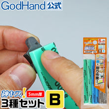 Load image into Gallery viewer, GodHand - Sanding Sponge Sandpaper Stick 5mm Assortment Set B (5 pcs)