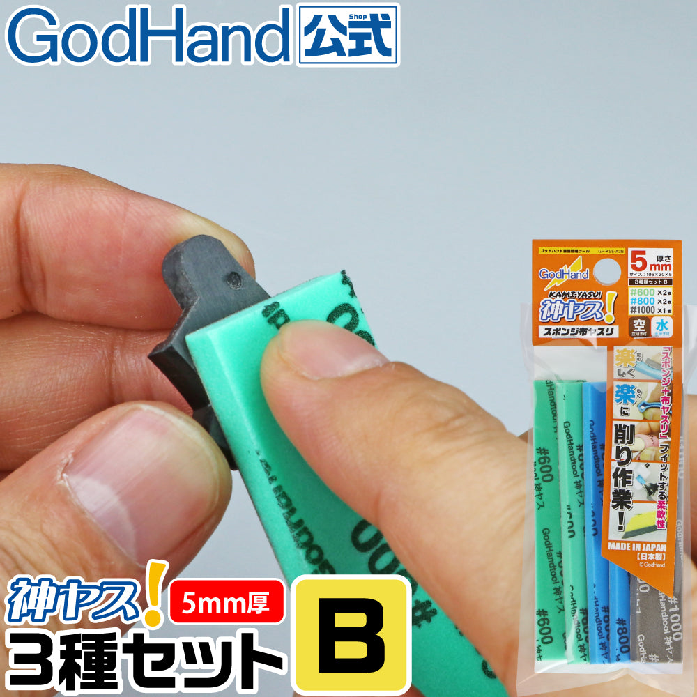 GodHand - Sanding Sponge Sandpaper Stick 5mm Assortment Set B (5 pcs)