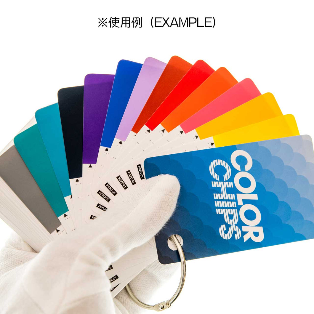 High cue color chip for solid color (70 sheets per set)