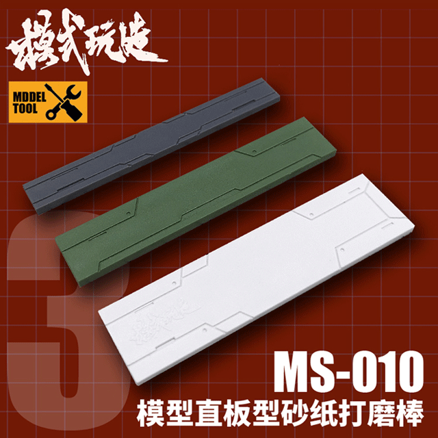MSWZ - Sandpaper Holder-Plate Type (3 in 1)
