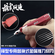 Load image into Gallery viewer, MSWZ - Tungsten Steel Panel Line Chisel Set
